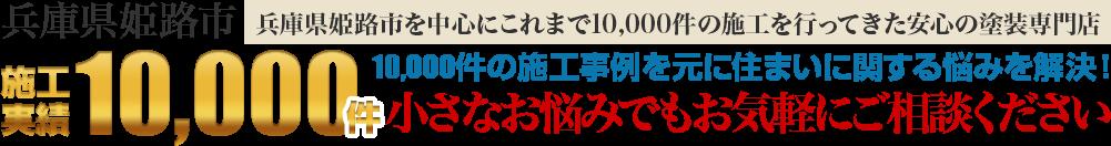 姫路市を中心にこれまで10,000件の施工を行ってきた安心の塗装専門店 施工実績<10000件 小さなお悩みでもお気軽にご相談ください