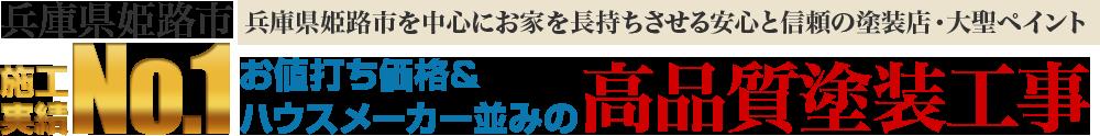 姫路市を中心にお家を長持ちさせる安心と信頼企業大聖ペイント