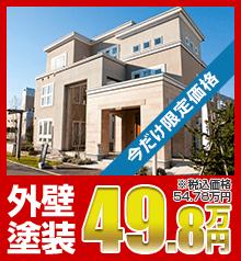 今だけ限定価格 外壁塗装49.8万円