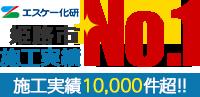 姫路市施工実績件数10,000件以上の超!