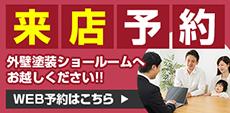 来店予約 姫路市の外壁塗装ショールームへお越しください!WEB予約はこちら