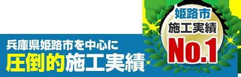 姫路市を中心に施工実績 累積39,000棟以上!
