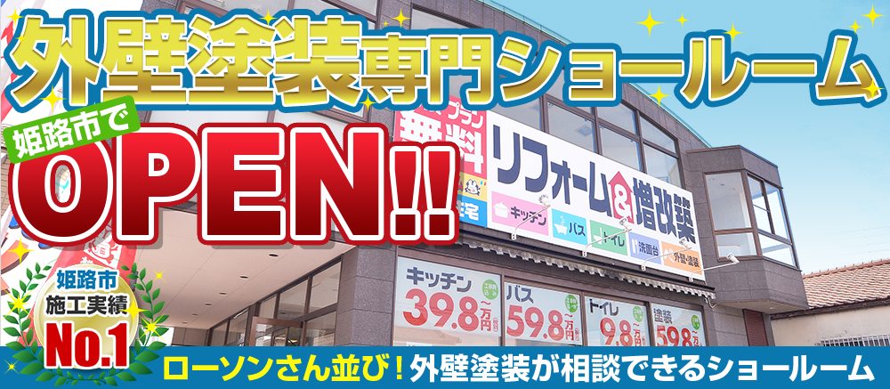姫路市に外壁塗装専門ショールームオープン