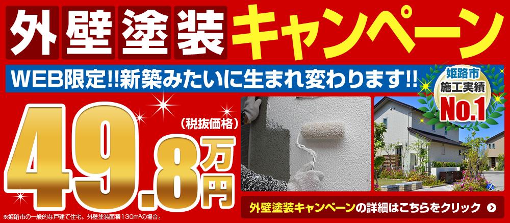 外壁塗装キャンペーン49.8万円