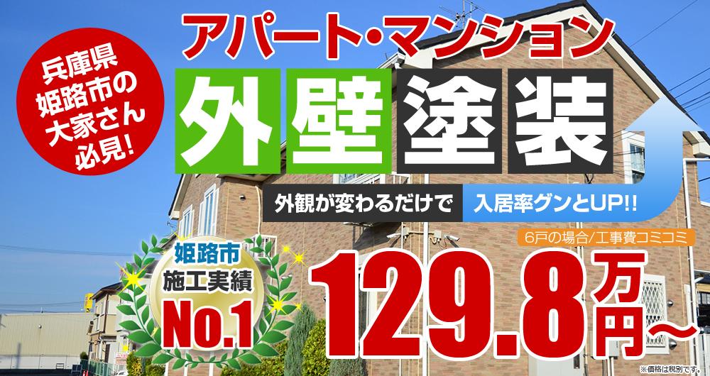 姫路市の 大家さん 必見!!アパート・マンション外壁塗装  129.8万円外観が変わるだけで 入居率グンとUP!!建築士の在籍する塗装店