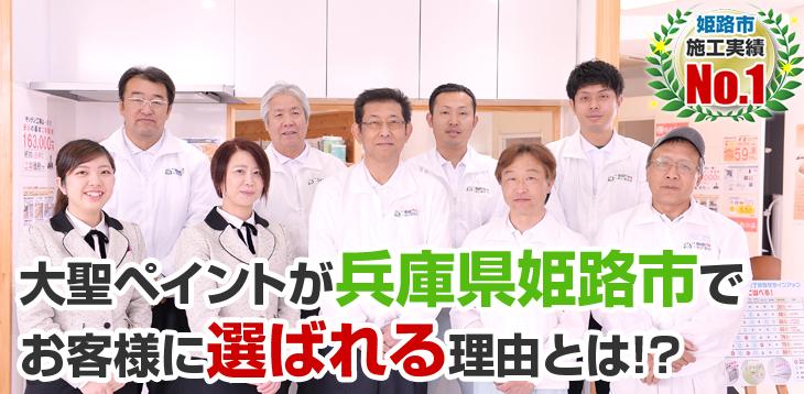 大聖ペイントが兵庫県姫路市で お客様に選ばれる理由とは!