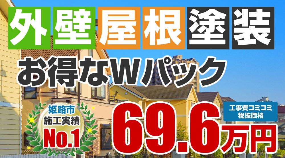 お得な外壁屋根塗装Wパック塗装 69.6万円