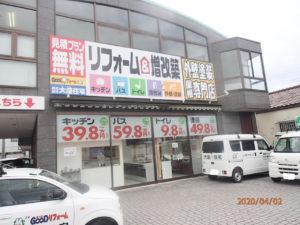 外壁塗装・屋根塗装専門店ショールーム