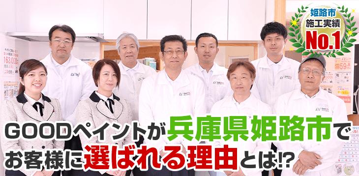 GOODペイントが兵庫県姫路市で お客様に選ばれる理由とは!