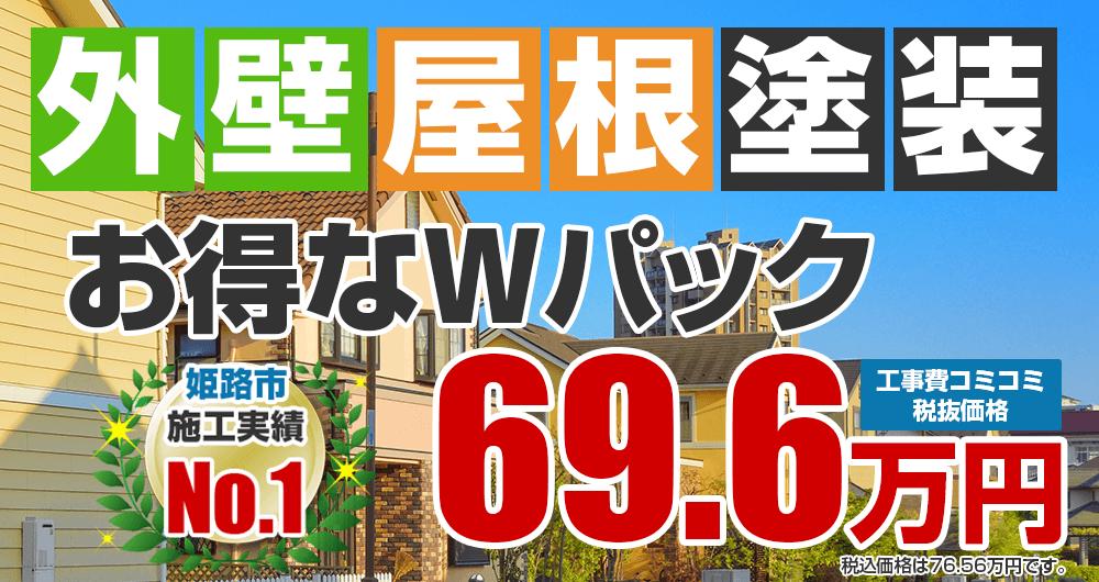 お得な外壁屋根塗装Wパック塗装 69.6万円(税込76.56万円)