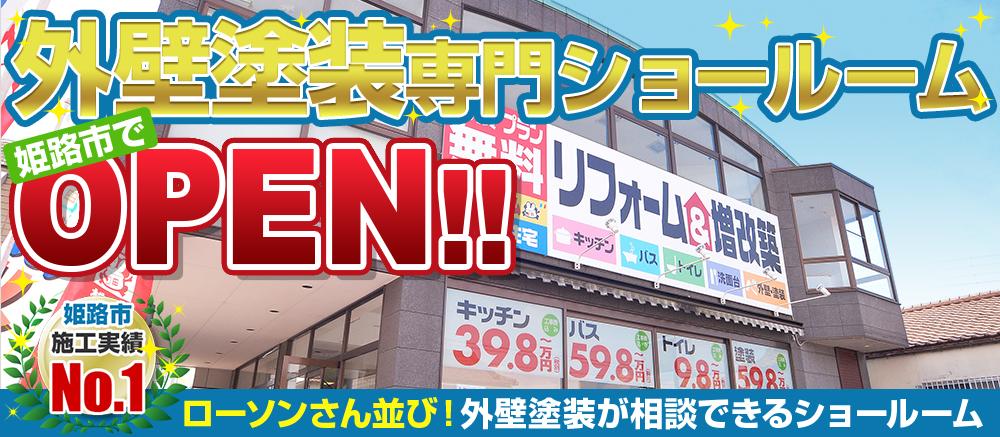 外壁塗装専門ショールーム 姫路市でOPEN!!