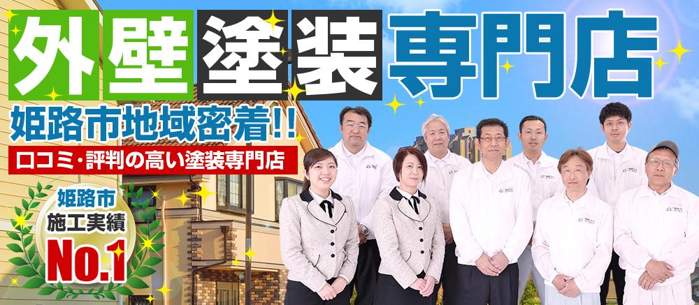 外壁塗装専門店 姫路市地域 密着!! 口コミ・評判の高い塗装専門店
