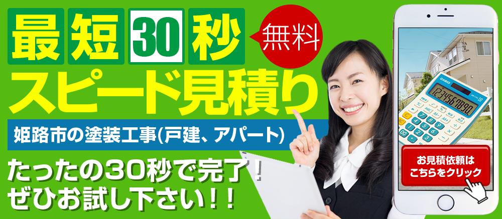 最短30秒無料スピード見積り 姫路市の塗装工事(戸建て、アパート)